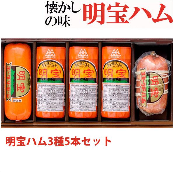 明宝ハム2種類とポークソーセージの5本詰合せ(明宝プレスハム、スモークドハム、ポークソーセージ)