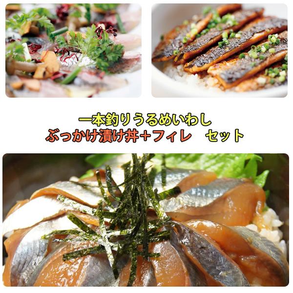 一本釣りうるめいわしお刺身セット(冷凍)【送料無料】【北海道、東北、沖縄へは別途送料かかります】