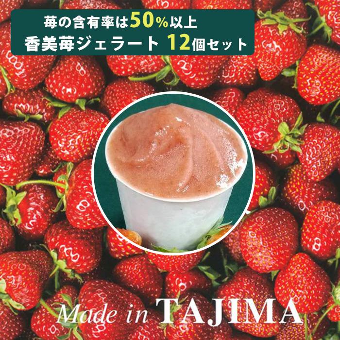 【14日9:59までポイント4倍★】香美苺のジェラート 12個セット(兵庫県但馬のイチゴを50%以上使用)