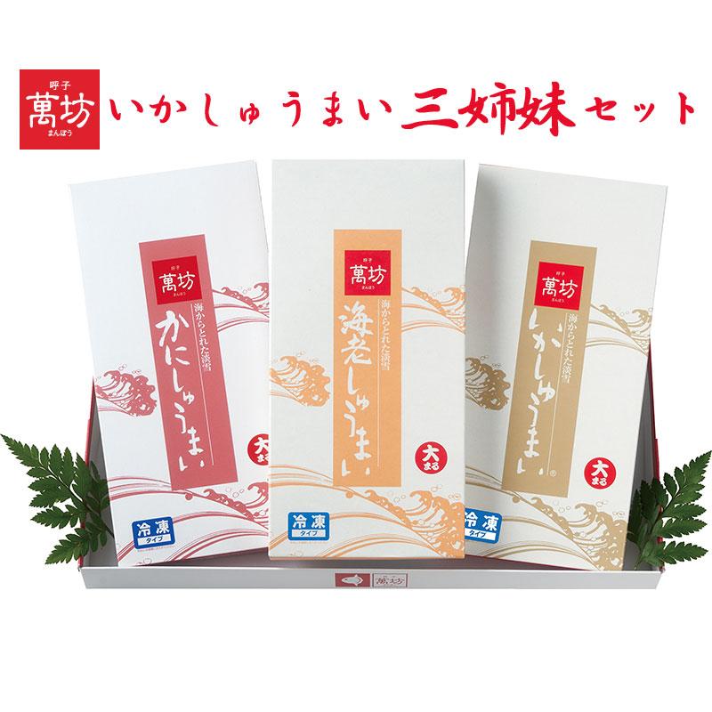 佐賀県 呼子の特産品 元祖いかしゅうまい いかしゅうまい三姉妹セット いかしゅうまい 海老しゅうまい 人気商品 のし対応可 かにしゅうまい 萬坊 時間指定不可 ギフト 敬老の日