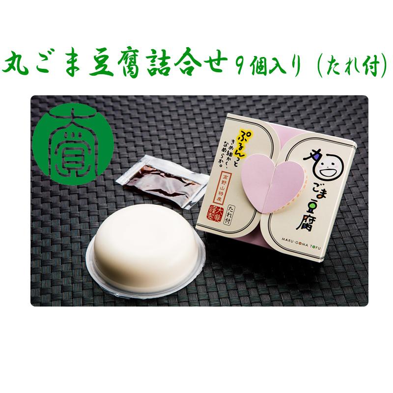 【14日9:59までポイント4倍★】丸ごま豆腐詰合せ 9個入り【大覚総本舗】