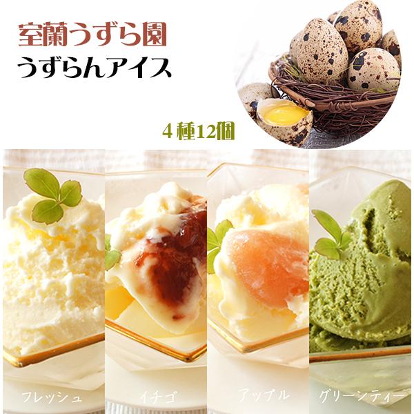 【14日9:59までポイント4倍★】うずら卵で作ったアイス4種詰合せ各3個セット(フレッシュ、いちご、りんご、グリーンティ)G-M-20【室蘭うずら園】