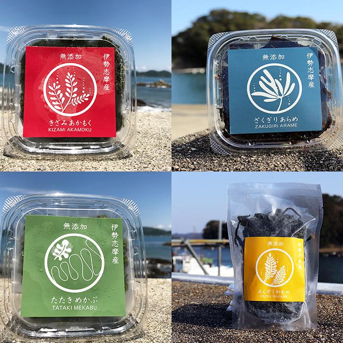 こだわりの海藻セット 伊勢志摩産 無添加 海藻セット(あかもく、あらめ、めかぶ、塩蔵わかめ)各2パック 計8パック アカモク