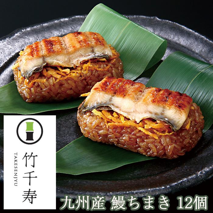 笹ちまき 鰻 12個入り(鰻ちまき×12個)【竹千寿】