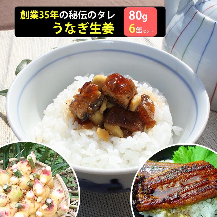 うなぎ生姜 6瓶セット【佃煮】【うなぎの蒲焼を有機栽培の黄金生姜で甘辛く煮付け】