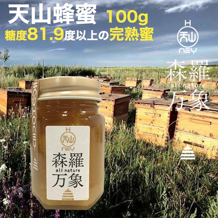 【14日9:59までポイント2倍★】森羅万象 天山蜂蜜 100g 年間でわずか二週間ほどしか開花しない貴重な花のハチミツ【日時指定不可】