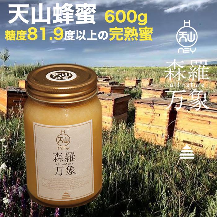【14日9:59までポイント2倍★】森羅万象 天山蜂蜜 600g 年間でわずか二週間ほどしか開花しない貴重な花のハチミツ