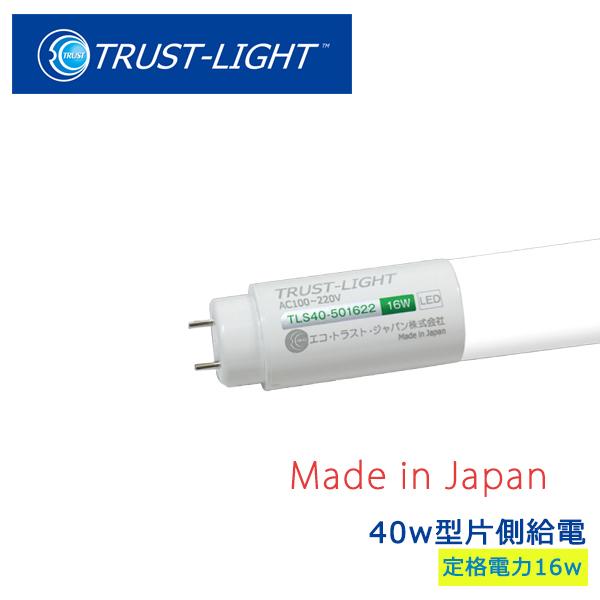 エコトラスト社製 直管 片側給電40w形LED蛍光灯(1本)