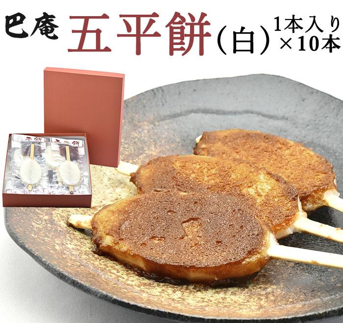 【14日9:59までポイント4倍★】菓子工房巴庵 五平餅(白)10本セット 化粧箱入り