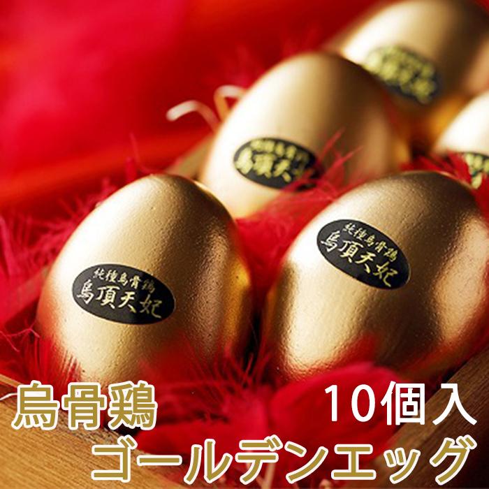 烏骨鶏ゴールデンエッグ (味付燻製たまご) 10個入(化粧箱)【烏骨鶏本舗】