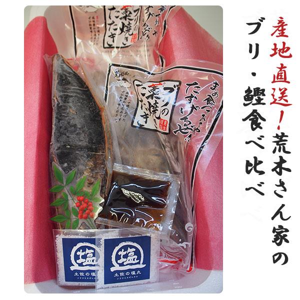 ブリ・カツオ藁焼きたたき食べ比べセット(ブリ2袋600g、カツオ1袋約350g)【荒木さん家の鰤】【勇進】【送料無料】