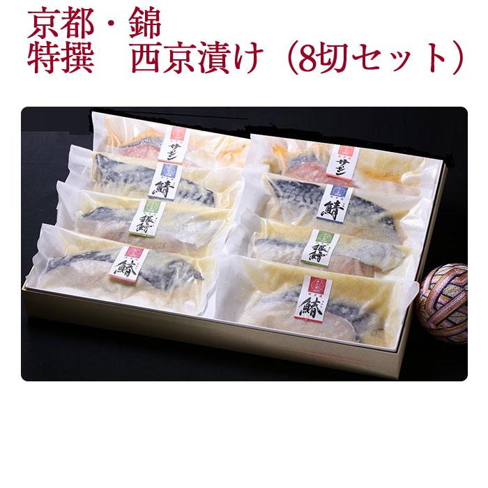 源氏蔵 特撰西京漬8切セット(銀鱈(ぎんだら)・鰆(さわら)・鯖(さば)・サーモン 各2切)【治元】