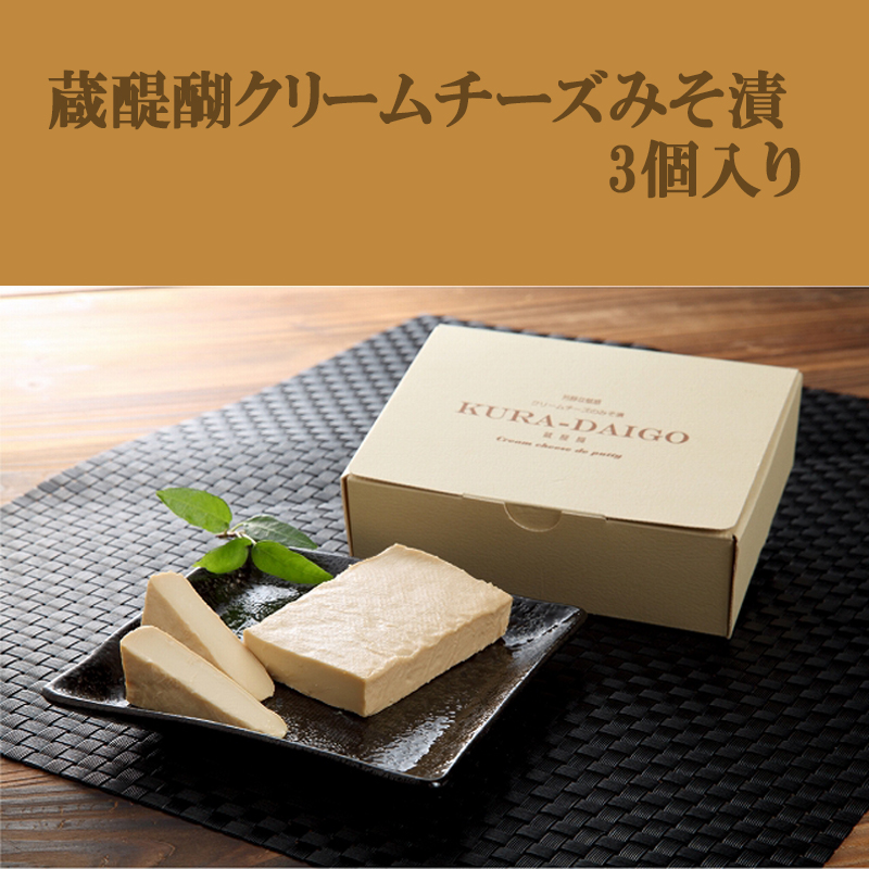 蔵醍醐クリームチーズみそ漬3個入【みそ漬処 香の蔵】【のし対応可】