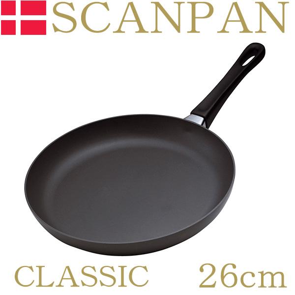 【デンマーク製】スキャンパン SCANPAN Classic フライパン 26cm【送料無料】【並行輸入品】