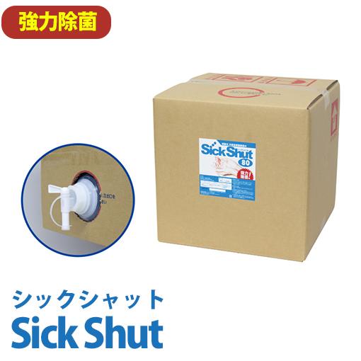 【15日9:59まで15倍】シックシャット 80 20L(弱酸性次亜塩素酸除菌水)【食中毒、インフルエンザ、ノロウイルス対策に】