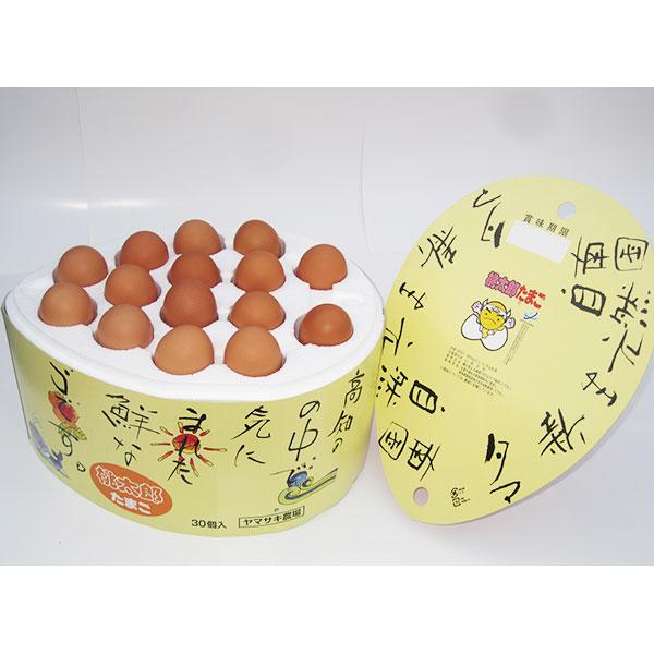 【29日23:59までポイント4倍★】桃太郎たまご赤玉 卵型 30個入り【ヤマサキ農場】