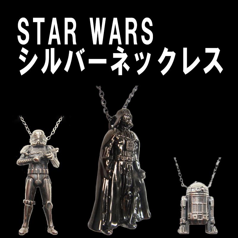 スター・ウォーズ シルバーフル立体ネックレス【STAR WARS】
