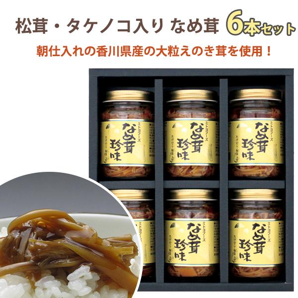 【14日9:59までポイント4倍★】松茸・タケノコ入り なめたけ 珍味6本 ミトヨフーズ ギフトセット S1