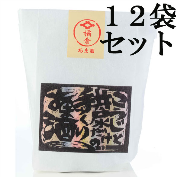 橘倉酒造 こうじと井戸水だけの手づくりあま酒450g(パウチ)×12個セット 米麹 甘酒 砂糖不使用 ノンアルコール