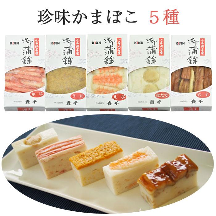 珍味蒲鉾 5種セット(かに・うに・えび・ほたて・穴子)【貴千】