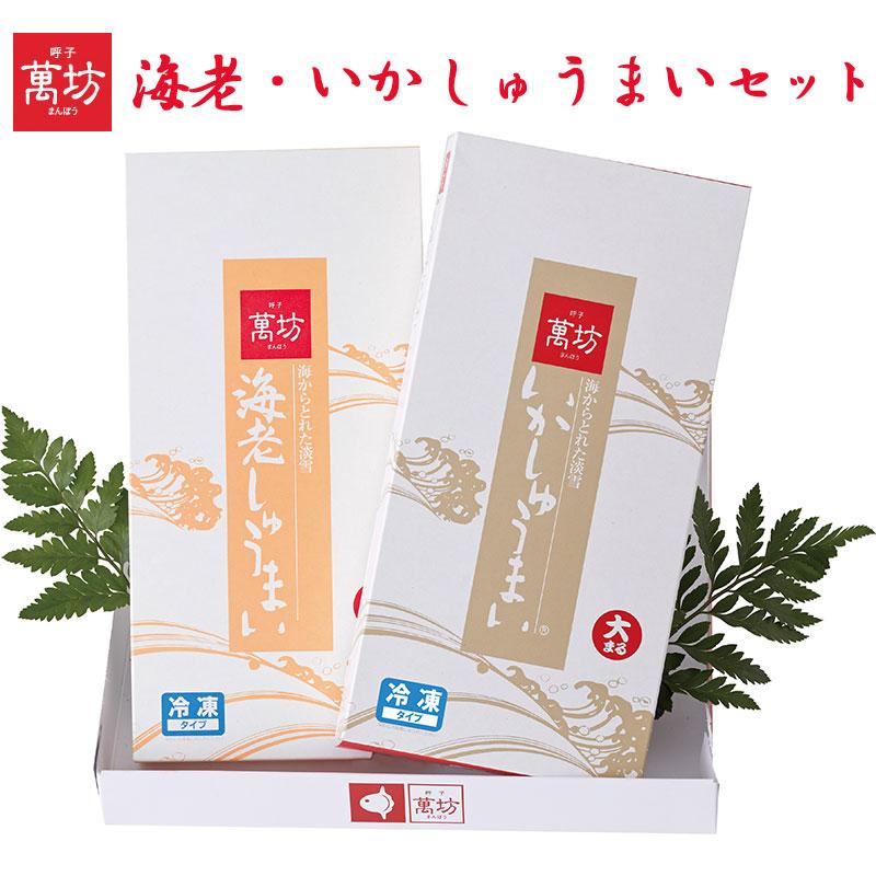 海老・いかしゅうまいセット(EA-2)(冷凍)【萬坊】