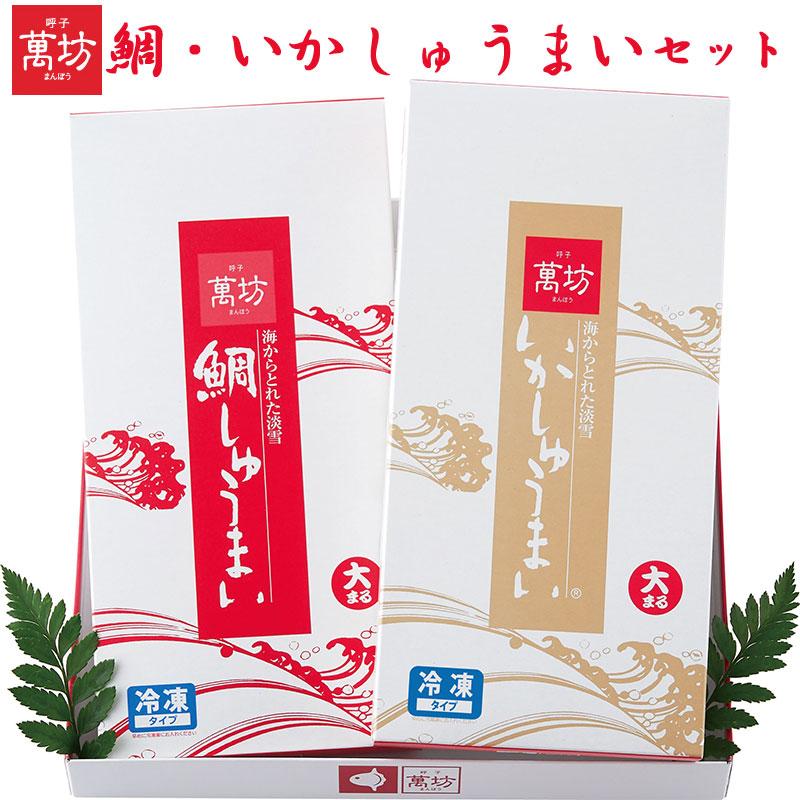 鯛・いかしゅうまいセット(TA-2)(冷凍)【萬坊】