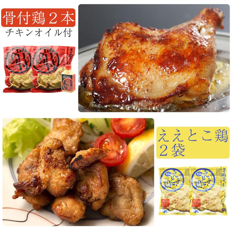 うどんだけじゃない 香川県のもうひとつの名物 さぬき骨付鶏2本 ええとこ鶏2袋セット チキンオイル付き 海外 国産若鶏使用 骨付き鶏は瀬戸内ブランド認定商品 さぬき鶏本舗 のし対応可 在庫処分 ギフト