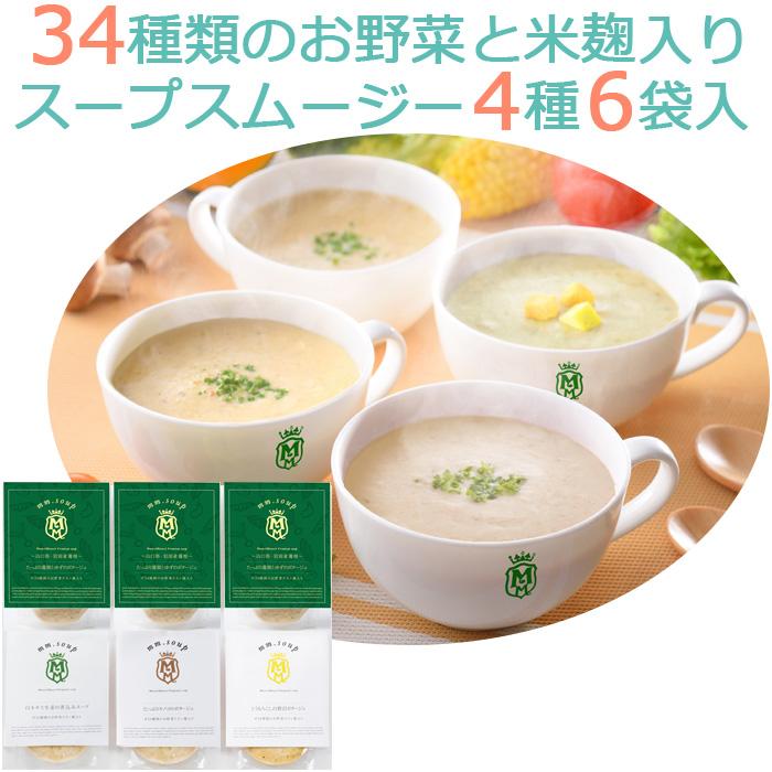 1杯で1日分の野菜が取れるスープ 34種のやさい畑スープスムージー4種(蓮根とゆず、とうもろこし、白ねぎと生姜、たっぷりキノコ) 6個入りギフト エムエム・スープ 国産34種類の野菜と米麹入Maazel Maazel(マーゼルマーゼル)MM-040F-6P 敬老の日 ギフト のし対応可