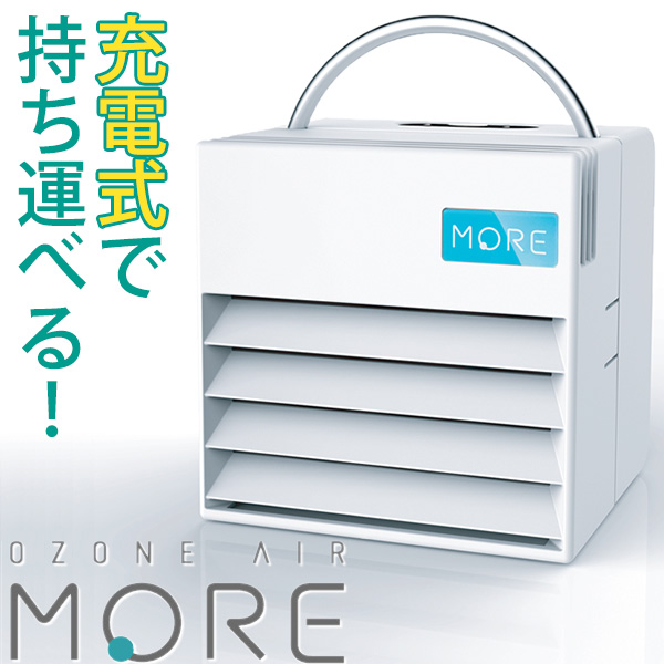 オゾンエアー モア(OZONE AIR MORE)MR-1【オゾン除菌脱臭器】持ち運べる充電式 広さ2畳~15畳用 お買い上げから1年間の保証付き 【オーシーアール(OCR)】