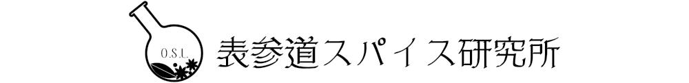 表参道スパイス研究所:オリジナルのカレー粉