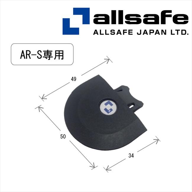 オールセーフ エアラインレール用エンドキャップ メーカー直送 AR-SPK ※個人名義NG AR-S専用 代引不可 安い 激安 送料込 プチプラ 高品質 返品不可