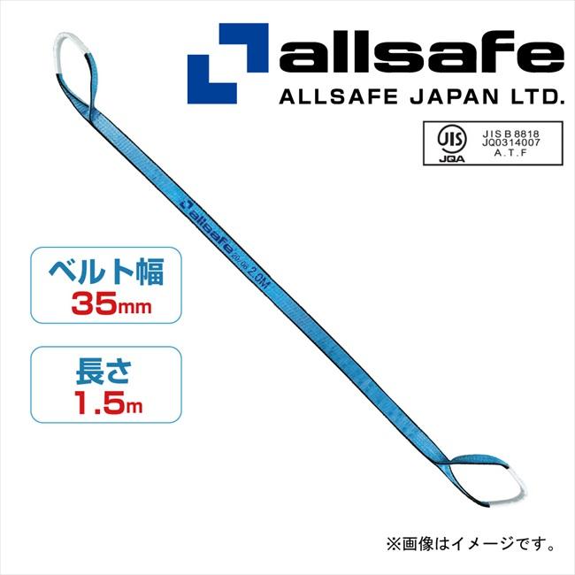 オールセーフ ベルトスリング メーカー直送 AS3E35-15 ベルトスリングE35×1.5M 1.25t 卸直営 名入れ不可 代引不可 ※個人名義NG 繊維ベルト 吊り具 返品不可 吊りベルト 蔵