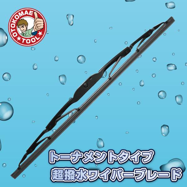 トーナメントタイプ 超撥水ワイパーブレード 430mm 1本 RS43 公式ストア メーカー在庫限り品