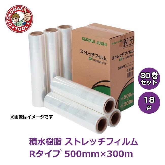 送料無料 30巻セット 積水樹脂 超激得SALE ストレッチフィルム 18μ×500×300m 受注生産品 Rタイプ メーカー直送