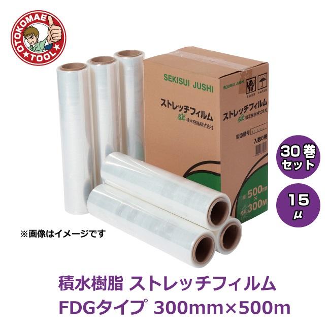 送料無料 美品 30巻セット 積水樹脂 待望 ストレッチフィルム メーカー直送 FDG 15μ×300×500m