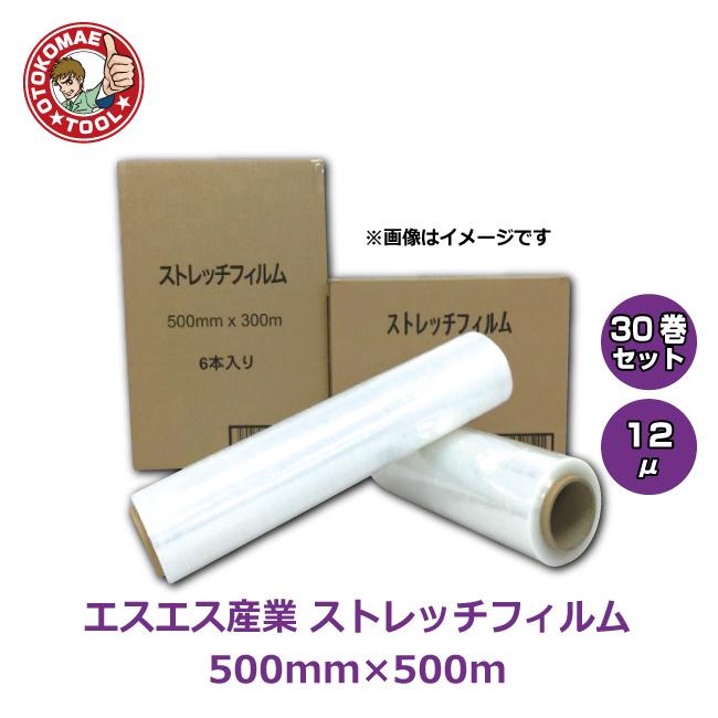 送料無料 30巻セット エスエス産業ストレッチフィルム メーカー直送 12μ×500×500m 限定モデル 安全