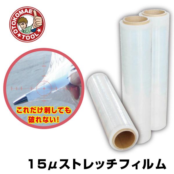 ストレッチフィルム ラップ 梱包資材 パレットラップ 荷くずれ防止 500mm幅×長さ300m セットアップ ギフ_包装 防塵防滴 15ミクロン