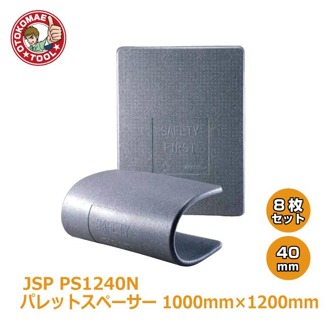 送料無料 8枚セット JSPパレットスペーサー 40×1000×1200 激安 PS1240N メーカー直送 人気ブランド