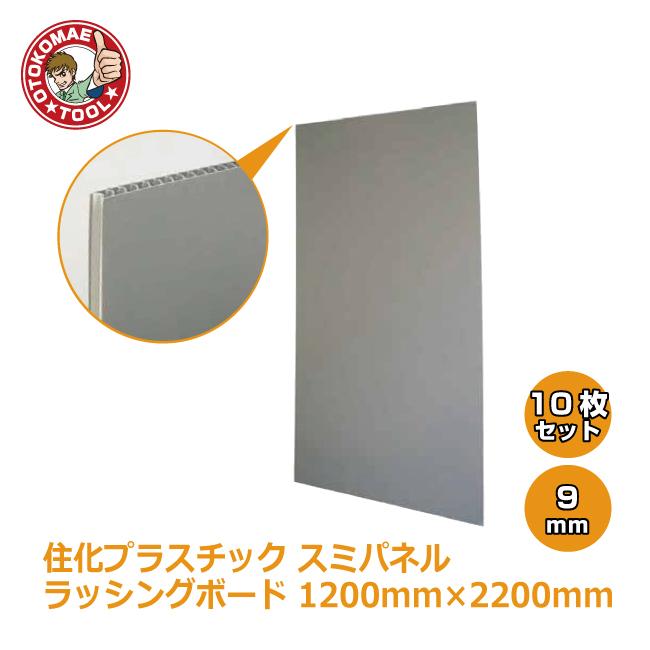 送料無料 10枚セット 買収 スミパネル ラッシングボード メーカー直送 スーパーセール WN09180 9×1200×2200