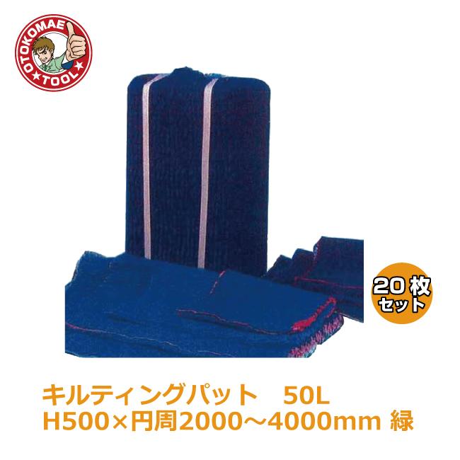 新作 人気 送料無料 20枚セット 特売 キルティングパッド50L 緑 H500×円周2000~4000mm メーカー直送