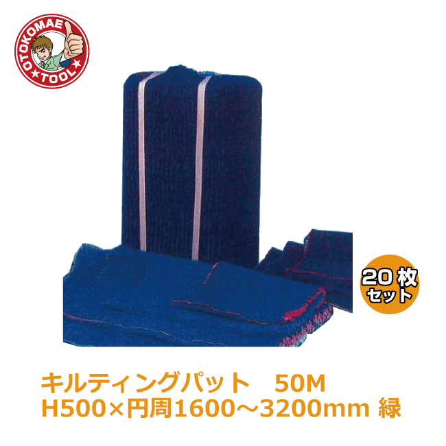 送料無料 20枚セット キルティングパッド50M 緑 H500×円周1600~3200mm メーカー直送 出荷 注目ブランド