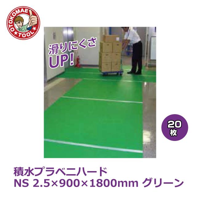 送料無料 10枚 積水プラベニハードNS メーカー直送 海外輸入 信憑 グリーン 2.5×900×1800mm