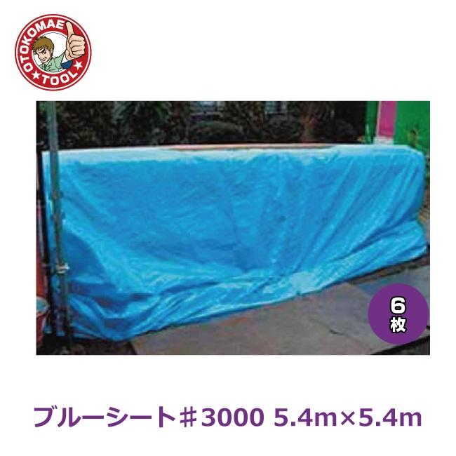 新入荷 流行 送料無料 6枚セット ブルーシート♯3000 大決算セール メーカー直送 5.4m×5.4m