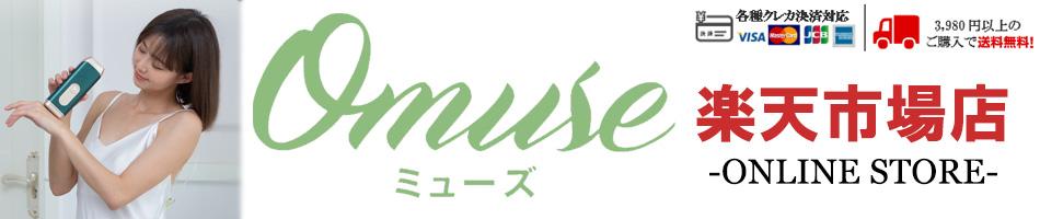 Omuse楽天市場店:自宅でいながらサロン級の美しさを引き出せる美容商品をお届けいたします。