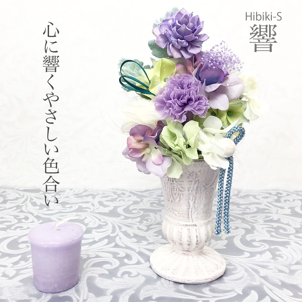 プリザーブドフラワー 仏花 アレンジ-HIBIKI-S お悔やみ お供え ペットにも 仏壇 供花 贈り物 送料無料