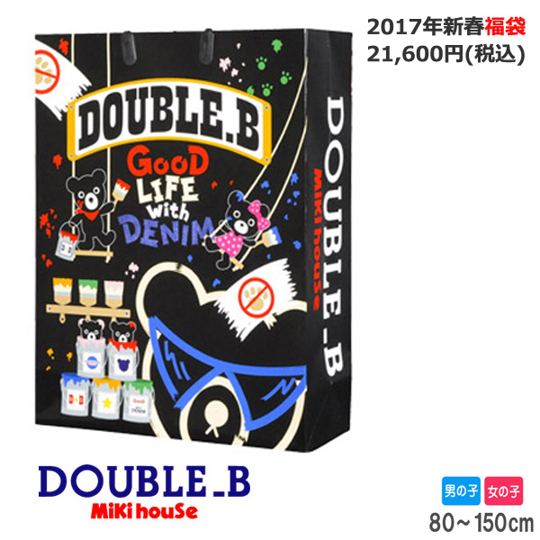 4月2日(火)到着可★ミキハウス ダブルB 福袋 2017 2万円