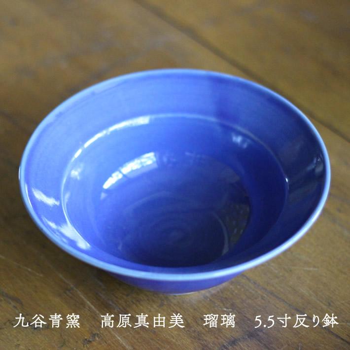 美しい瑠璃色の磁器でおもてなしを 九谷青窯 高原真由美 迅速な対応で商品をお届け致します 5.5寸反り鉢 瑠璃 おしゃれ