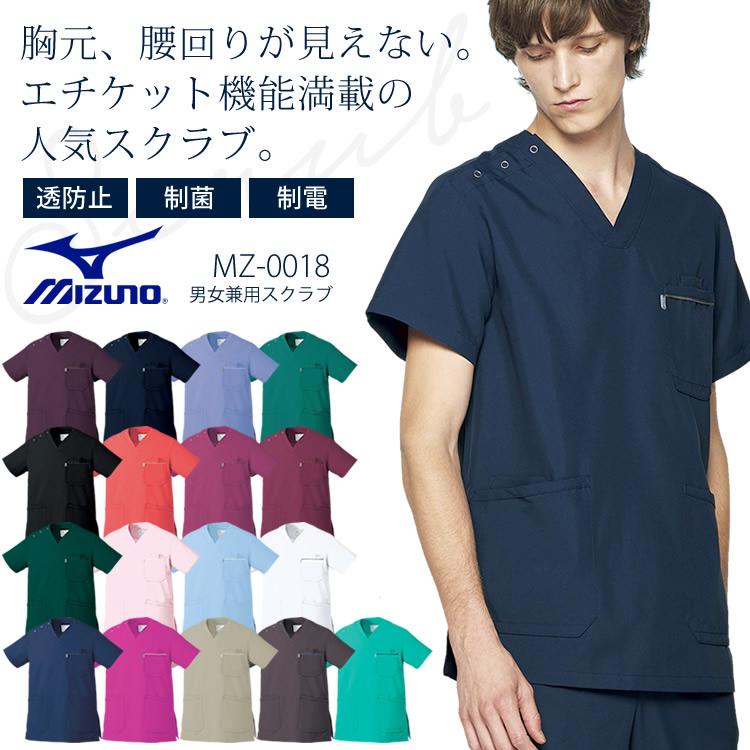 エチケット機能採用で、かがんだ時に、胸元、腰回りが見えない設計 ミズノ スクラブ 男女兼用 メンズ レディース MZ-0018 医療用白衣 病院 看護師 メディカル MIZUNO