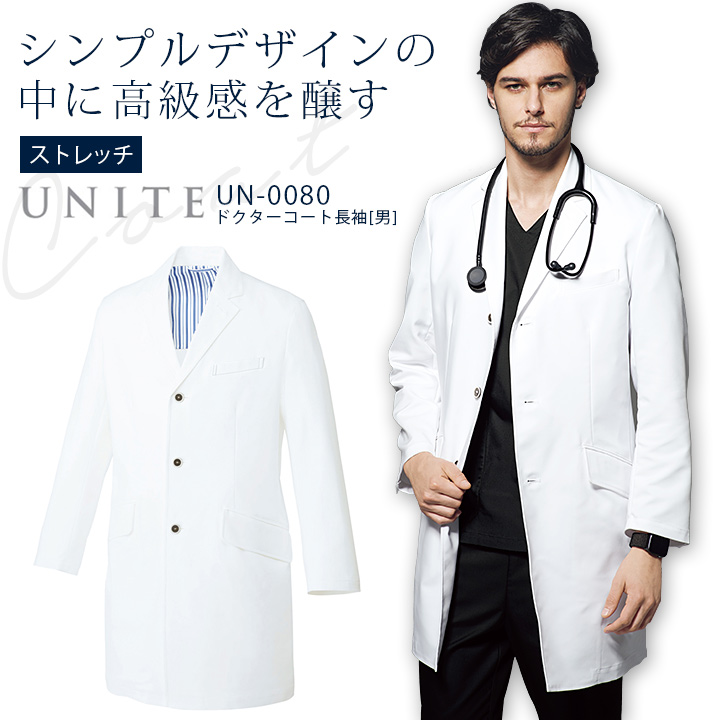 シンプルデザインの中に高級感を醸す上質ドクターコートは 卓出 肌ざわりも格別 ユナイト 長袖ドクターコート 男性用 メンズ UN-0080 unite 医療用白衣 クリニック スーパーSALE セール期間限定 医者 医師 ドクター 病院