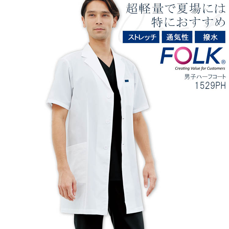 超軽量の男性半袖ドクターコート FOLK ハーフコート 1529ph-1 メンズ 半袖 ドクターコート 医療用白衣 男性用 病院 大決算セール クリニック 無料サンプルOK 医者 医師 フォーク